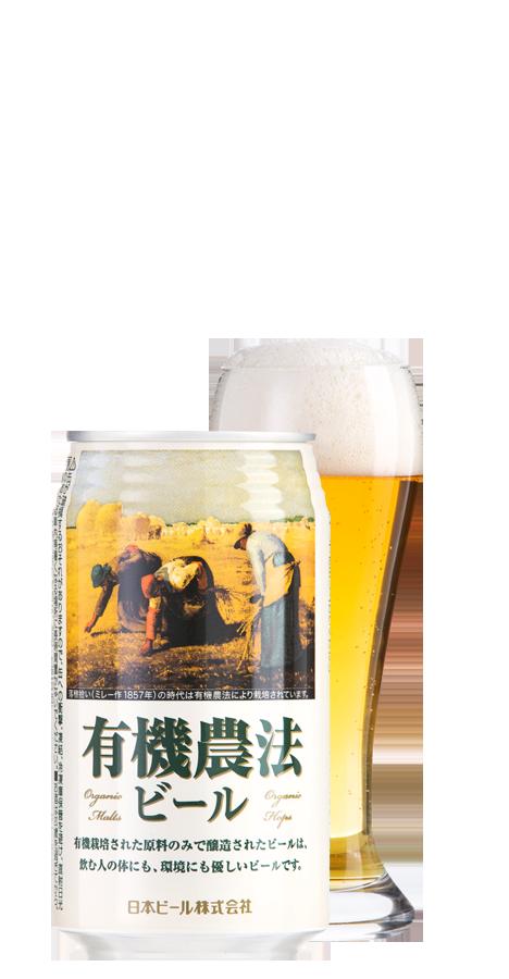 有機農法ビール(ミレー缶)