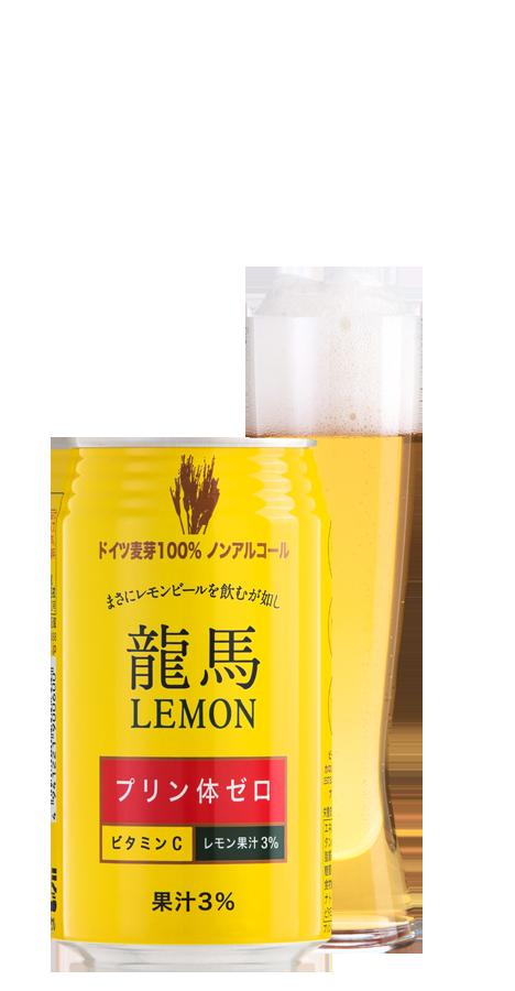 龍馬レモン[バラ詰め]