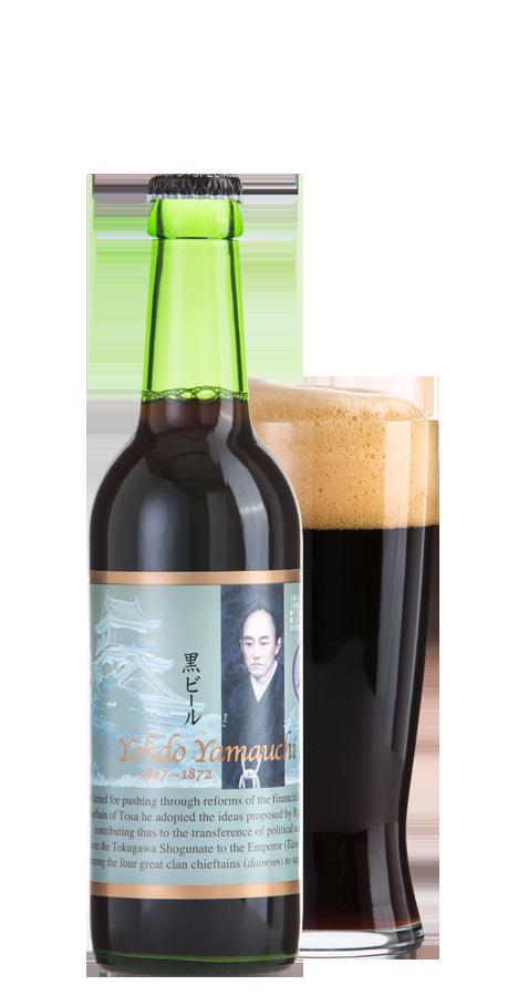 山内容堂ビール(黒ビール)