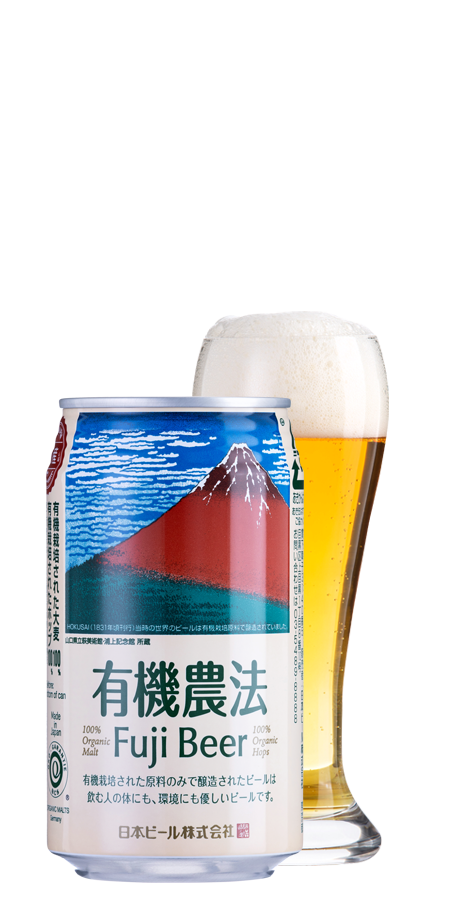 有機農法 富士ビール(缶)