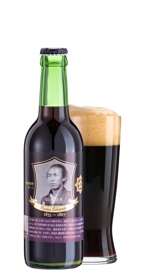 家紋付・坂本龍馬 黒ビール