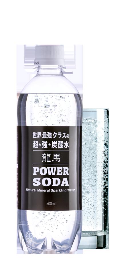 龍馬 POWER SODA